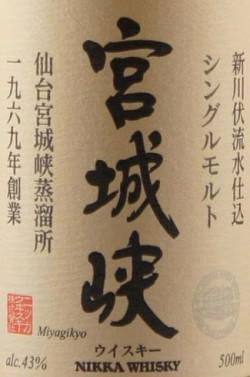 Miyagikyo NAS Label
