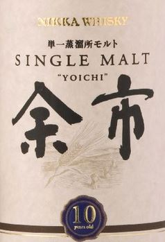 Yoichi 10 Years Old Label